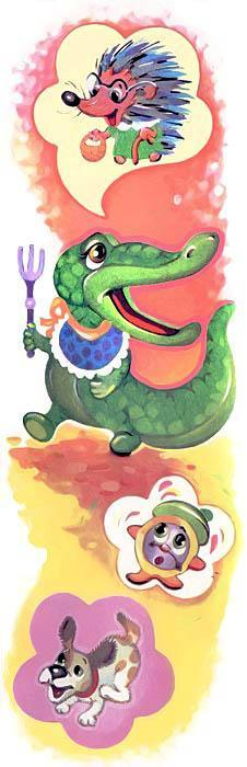 ежик и крокодил