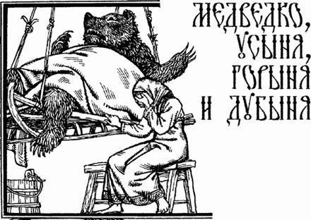 Медведко, Усыня, Горыня и Дубыня