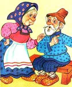 дед и бабка