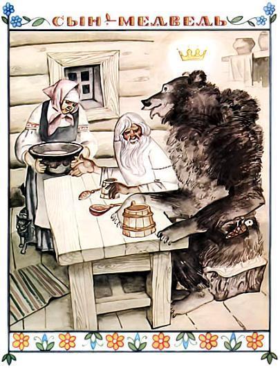 Сын-медведь