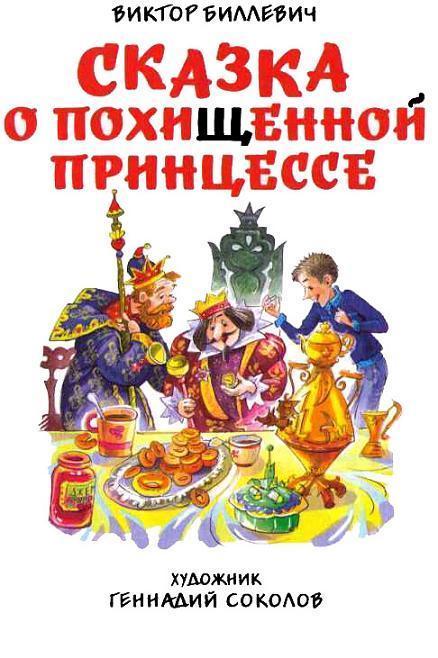 Сказка о похищенной принцессе