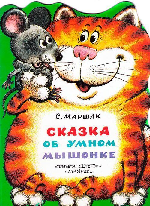 Картинки сказка об умном мышонке